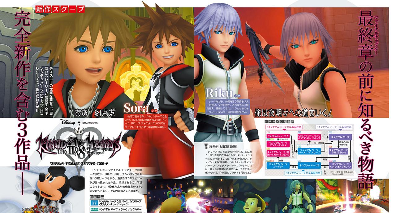 Kingdom Hearts II.8 Final Prologue sur PS4 KH2.8Famitsu